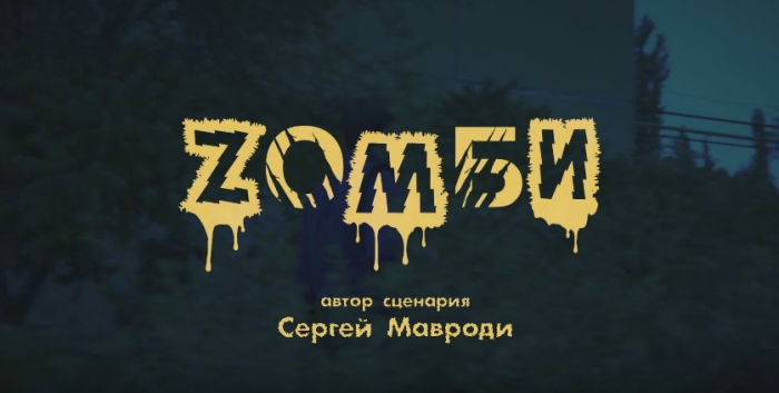 Мавроди снимет сериал про российских зомби