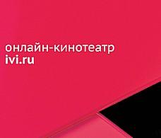 ivi займется производством контента