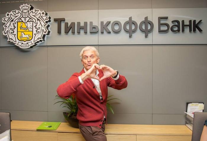 Тинькофф банк акции currency exchange in online forex trading platform commodity