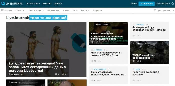 """А не развернулась ли """"эволюция"""" Livejournal.сом... по ... - photo#10"""