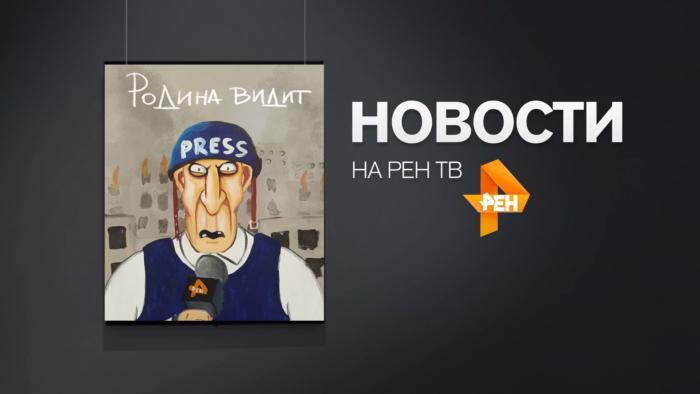 Моторола был ликвидирован по распоряжению Путина, - российский политолог - Цензор.НЕТ 3034