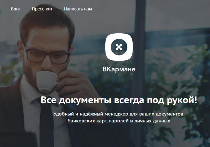 «Тинькофф банк» покупает приложение для хранения документов
