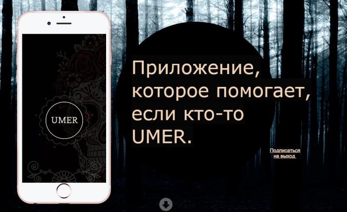 В РФ запустят мобильное приложение для организации похорон