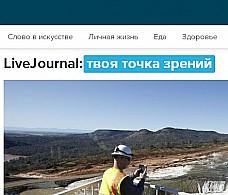 «Живой Журнал» запускает нативную рекламу для пользователей