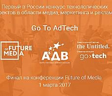 Go To AdTech: Прямая телепередача конференции АДВ Future of Media