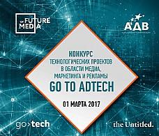 Go To AdTech: сливки стартапы во сфере рекламных технологий