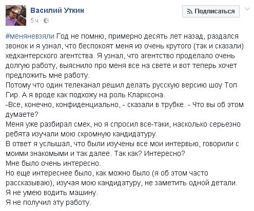 Кфлешмобу #МеняНеВзяли вфейсбуке присоединились Борис Акунин иВасилий Уткин