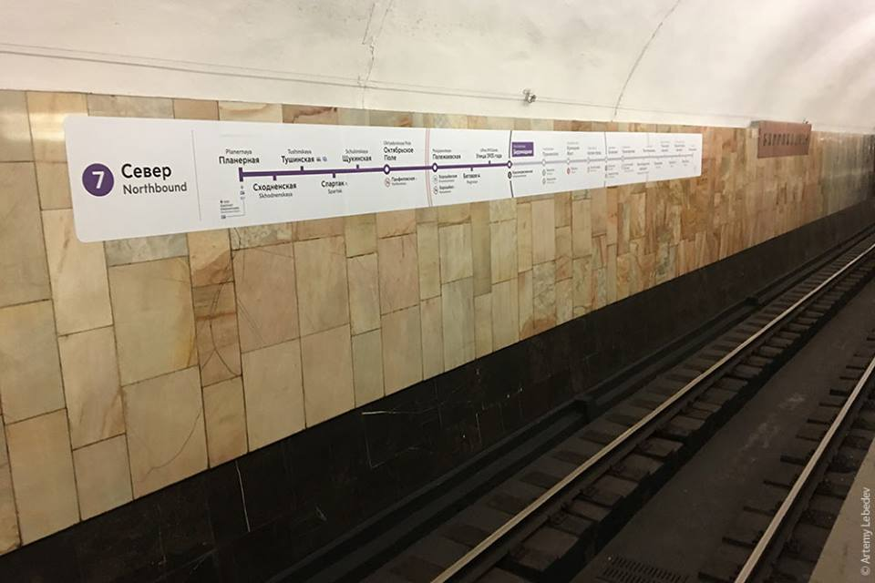 что таблички направления в метро кузьминки фото разберем, какие