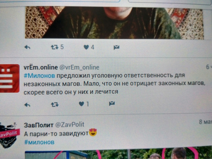 Реакция: интернет обсуждает запрет Милонова на занятия магией