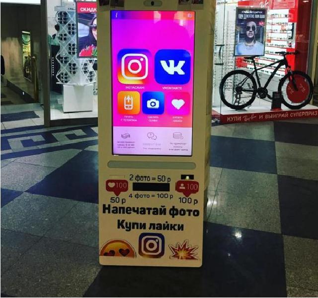 Вцентре столицы установили автомат для накрутки лайков и фанатов