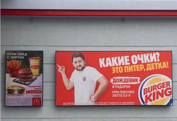 Burger King высмеял McDonald's заакцию сочками отсолнца в северной столице