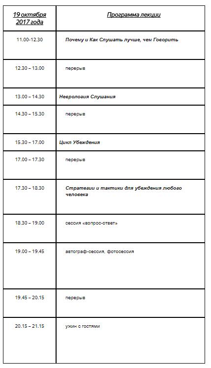 Москву посетит Марк Гоулстон со своей лекцией