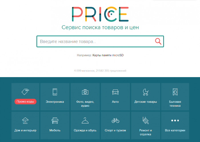 Rambler&Co опроверг реализацию Price.ru