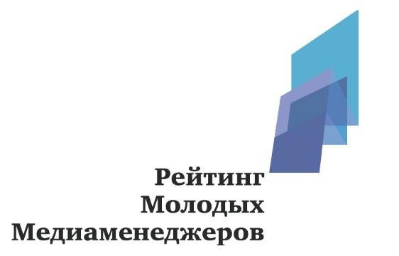 """Премия """"Молодой медиаменеджер - 2016"""""""
