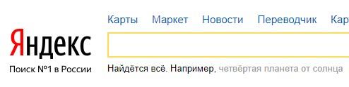 «Яндекс» запустила рекламную кампанию с новым слоганом «Поиск №1 в России»