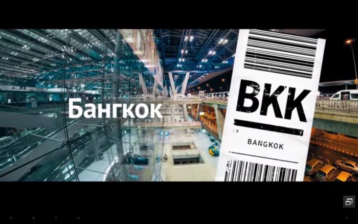 «Сбербанк» предложил россиянам по их инициалам определить аэропорты-тёзки