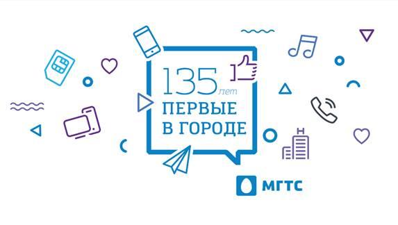 История бренда: 135 лет «Московской городской телефонной сети»