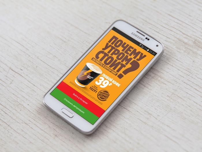 «Почему утром стоит?»: «Максима Телеком» не пустил новую рекламу Burger King в метро