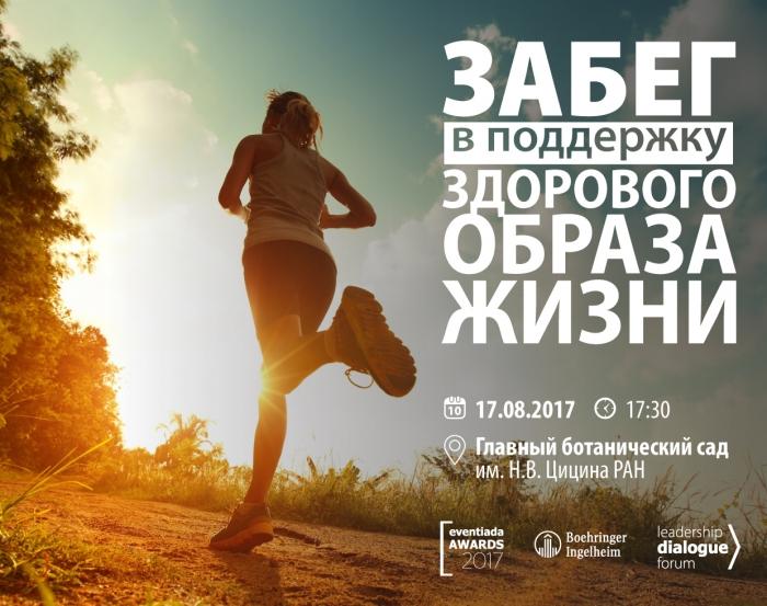 Самый атмосферный забег этого лета пройдет в Москве 17 августа