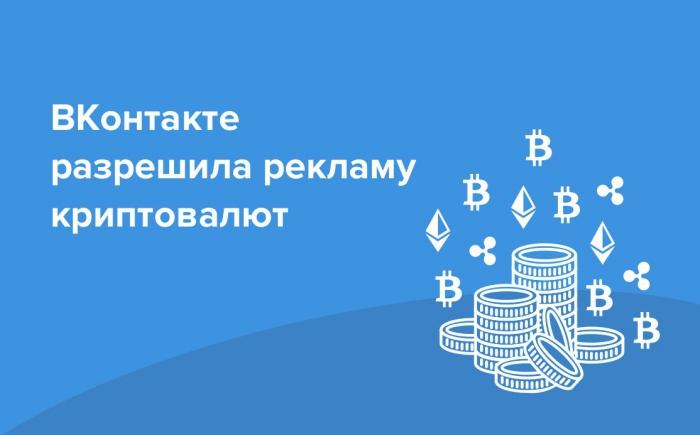 «ВКонтакте» сменила гнев на милость относительно криптовалюты и майнинга