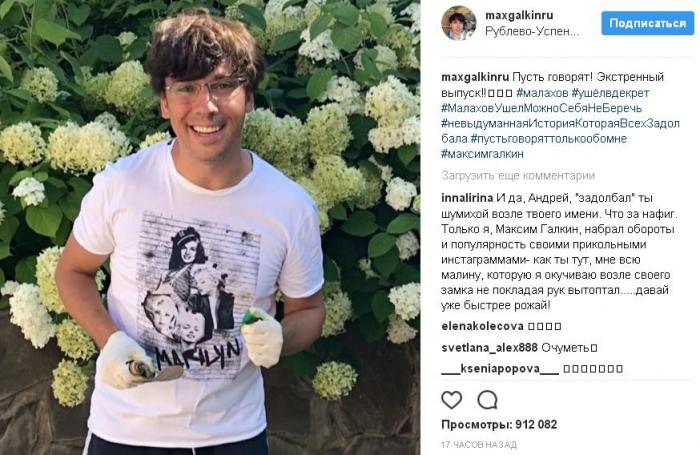 Хайп продолжается: Галкин потроллил уход Малахова с «Первого канала»