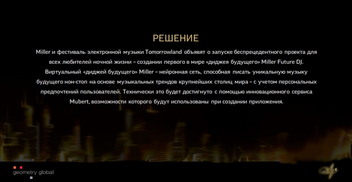 Geometry Global заявило права на авторство идеи музыкального трека в рекламе Miller