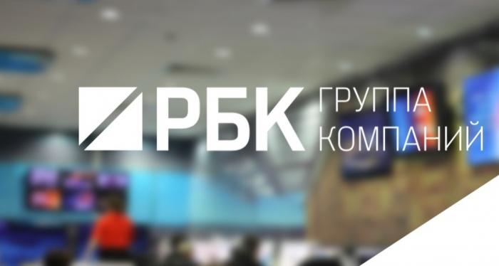 Экс-глава «Почты России» вошел вруководство РБК