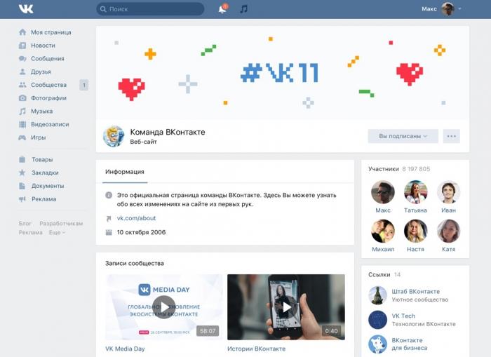 Миллионы пользователей «ВКонтакте» станут создателями интерактивной картины