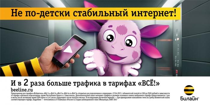 Лунтик стал амбассадором мобильного интернета «Билайн»