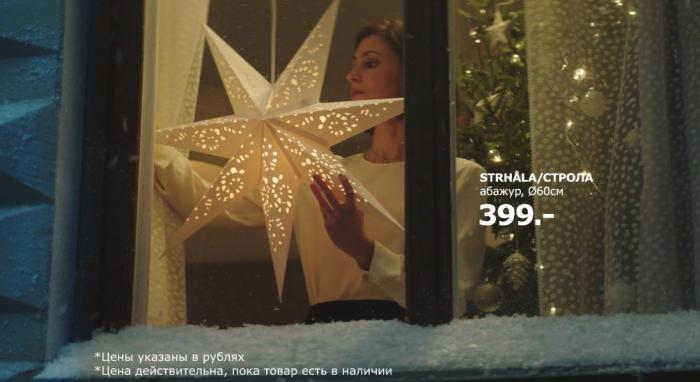 Подарки от ИКЕА: одна из первых российских новогодних кампаний