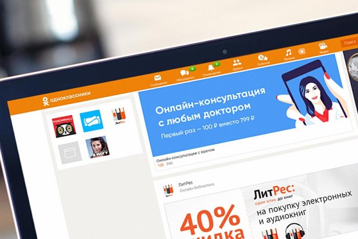 «Одноклассники» запустят раздел соскидками итоварами для пользователей соцсети