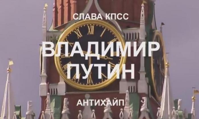 Гнойный выпустил клип натрек «Владимир Путин»