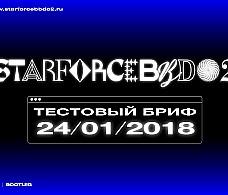 STARFORCEBBDO 0018: BBDO устроит соревнование посредь молодых рекламщиков