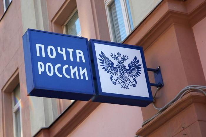 Передвижные отделения для болельщиков ЧМ-2018 организует «Почта России»