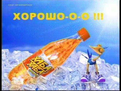 ...то реклама напитка Айрон брю - (он мне и по сей день нравиться), так...