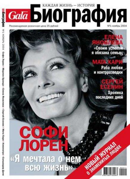 1 ноября поступил в продажу первый номер нового журнала ид грунер+яр gala биография