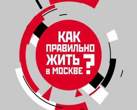 Москва: инструкция по применению (тнт, март 2005) сюжет про первое.