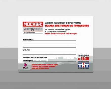 Москва инструкция по применению (тнт, 07. 07. 2005) youtube.