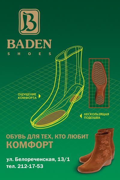 Обувь Интернет Магазин Баден
