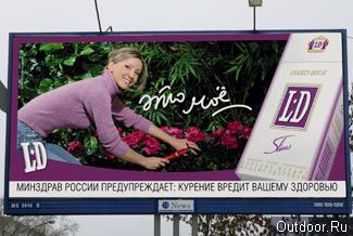 Наружная реклама табачных изделий сигареты оптом кредо в контакте