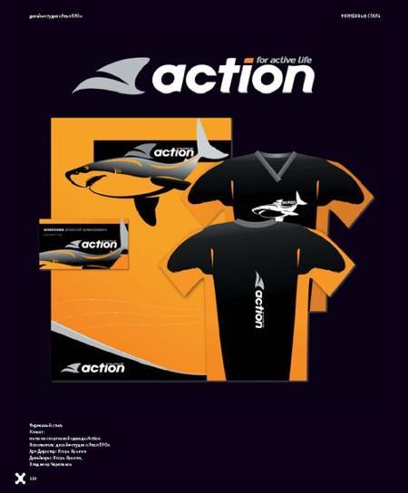 """Фирменный стиль магазина спортивной одежды  """"Action """""""