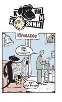 Рубрикатор: Комикс про Путина и его собаку, автор - Константин Яворский