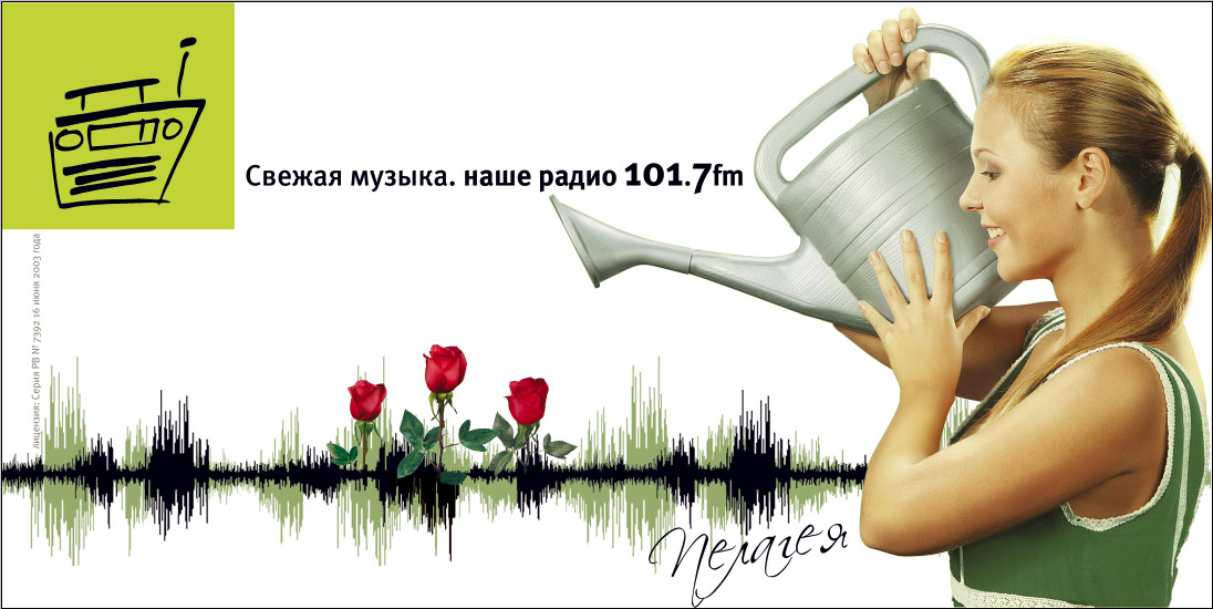 Поздравления через наше радио