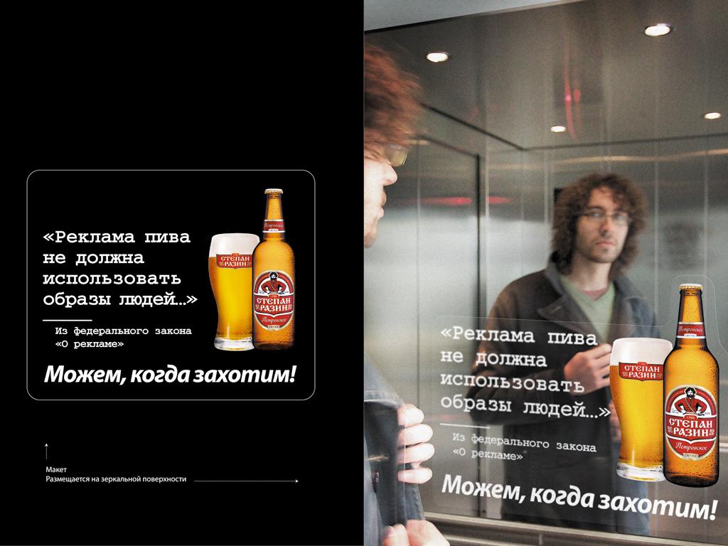 льняной, реклама пива в интернете нижней