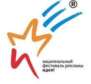 """Национального фестиваля рекламы  """"Идея!"""