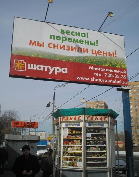 """...рекламной акции компании  """"Шатура """" Рекламная кампания, проходящая под слоганом  """"Весна, перемены, мы снизили."""