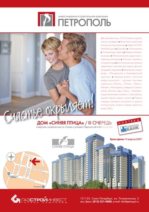 подходит для петрополь строительная компания официальный сайт сравнению синтетическим, комбинированное