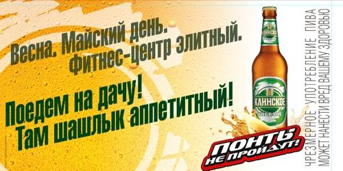 Реклама пива «Клинское» — это не реклама свойства напитка или его качества, а реклама ситуации, в которой тусовка, весела кампания не может обойтись без пива