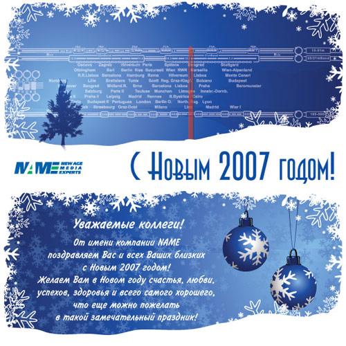 Новогодние открытки крупной компании