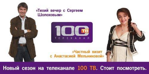 100 тв: